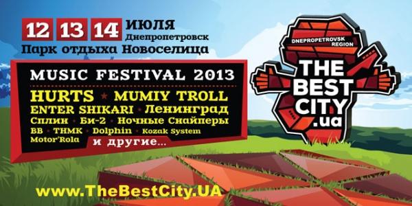 """Корпорация """"Биосфера"""" выступила партнером The Best City.UA - 2013"""
