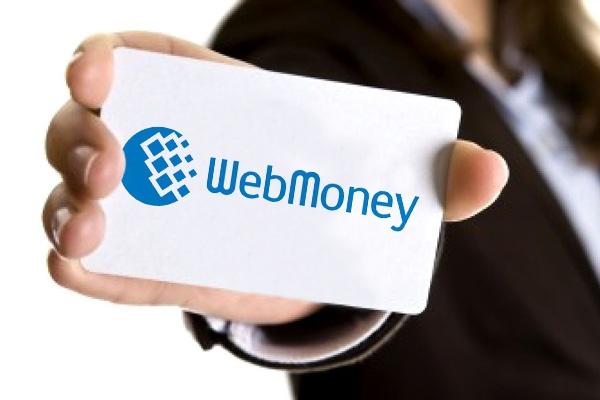Кредит Webmoney: условия получения