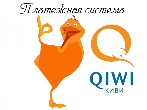 Как выгодно произвести обмен QIWI
