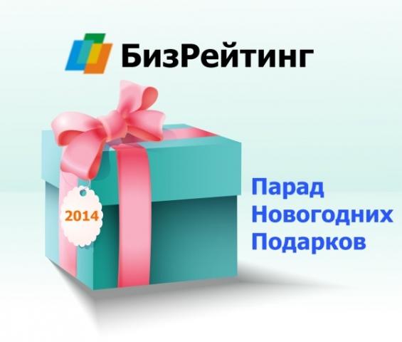 БизРейтинг: итоги 2013 года и парад новогодних подарков.