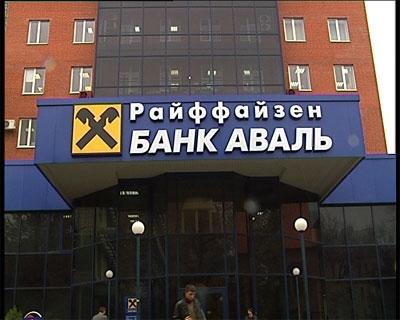 """""""Сбербанк"""" может купить банк """"Аваль"""""""