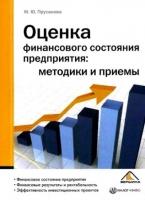 Рецензия на книгу «Оценка финансового состояния предприятия: методики и приемы»