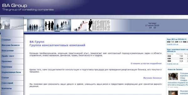 """Новый участник рейтинга бизнес брокеров - компания """"8А Групп"""""""